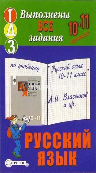 задания 10 класс готовые русскому языку домашние