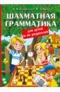 Обложка Шахматная грамматика для детей и их родителей