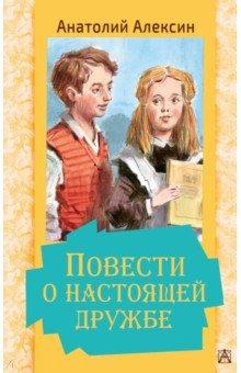 Купить Повести о настоящей дружбе, Малыш, Повести и рассказы о детях