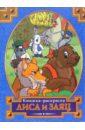Раскраска: Лиса и заяц