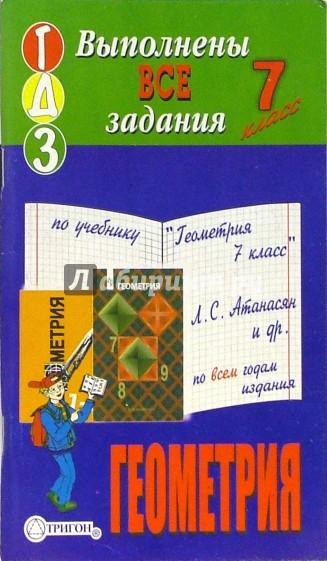 Литература готовые домашния задания для 7 классов