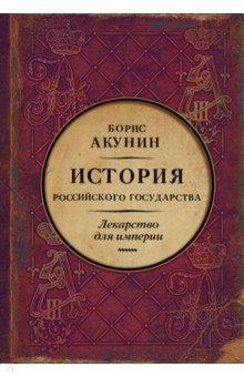 Царь-освободитель и царь-миротворец. Лекарство для империи. Акунин Борис