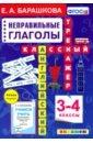 Англ.яз. Непр. глаголы 3-4кл. Классный тренажер, Барашкова Елена Александровна