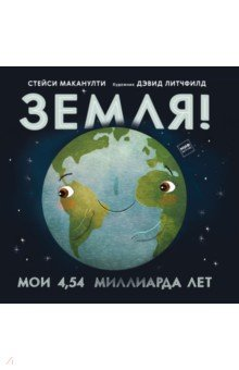 Купить Земля! Мои 4, 54 миллиарда лет, Манн, Иванов и Фербер, Земля. Вселенная