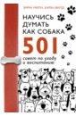 Научись думать как собака. 501 совет по уходу и воспитанию, Милн Эмма,Вилд Карен