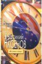 Желток яйца: Сборник произведений, Аксенов Василий Павлович