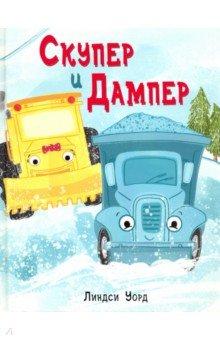 Купить Скупер и Дампер, Нигма, Сказки и истории для малышей