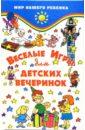 Шашина Вера Петровна Веселые игры для детских вечеринок: настольные, подвижные, интеллектуальные