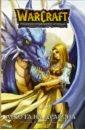 Warcraft. Трилогия Солнечного колодца. Охота на дракона, Кнаак Ричард