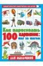 Обложка Как нарисовать 100 картинок для мальчиков. Шаг за шагом