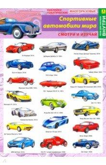 Купить Спортивные автомобили мира. Наклейки тематические, РУЗ Ко, Альбомы с наклейками