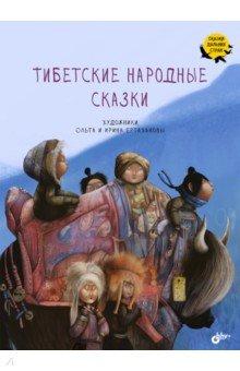 Купить Тибетские народные сказки, BHV, Сказки народов мира