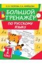 Обложка Большой тренажер по русскому языку. 1 класс
