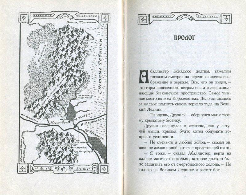 Иллюстрация 1 из 4 для Гимн Хаоса - Роберт Сальваторе | Лабиринт - книги. Источник: Лабиринт