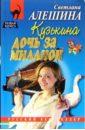 Кузькина дочь за миллион: Повесть, Алешина Светлана