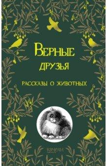 Купить Верные друзья. Рассказы о животных, Качели, Повести и рассказы о природе и животных