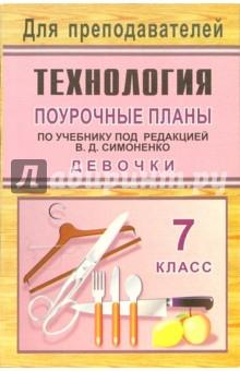 Технология. 7 класс (девочки): поурочные планы по учебнику под ред. В.Д. Симоненко