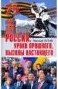 Россия. Уроки прошлого. Вызовы настоящего, Лузан Николай Николаевич