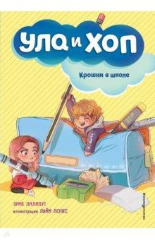 Купить Крошки в школе, Эксмодетство, Современные сказки зарубежных писателей