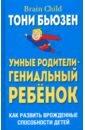 Бьюзен Тони Умные родители - гениальный ребенок smart reading ключевые идеи книги умные родители – гениальный ребенок тони бьюзен