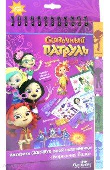 Купить Сказочный патруль. Активити-скетчбук (04869), Оригами, Рисование для детей