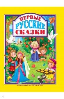 Купить Первые русские сказки, Проф-Пресс, Русские народные сказки