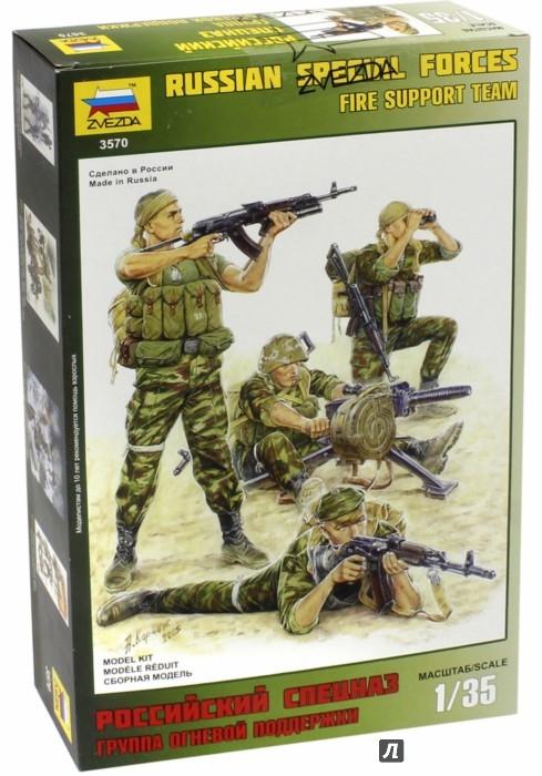 Иллюстрация 1 из 2 для 3570/Российский спецназ №2 | Лабиринт - игрушки. Источник: Лабиринт