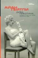 Дива Никотина. История о том, как табак соблазнил мир