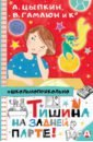 Тишина на задней парте!, Гамаюн Вера,Цыпкин Александр Евгеньевич,Павлова Ганна