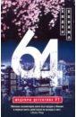 Обложка 64 (мяг)