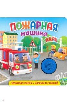 Купить Звуковая книга. Пожарная машина, Свежий ветер, Сказки и истории для малышей