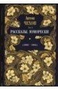Обложка Рассказы. Юморески (1882-1884). Т.2