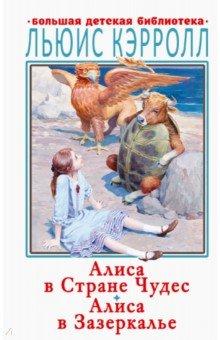 Купить Алиса в Стране Чудес. Алиса в Зазеркалье, АСТ, Классические сказки зарубежных писателей