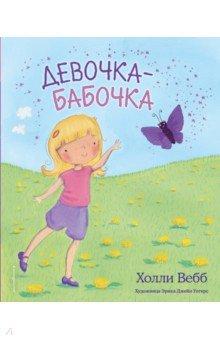 Купить Девочка-бабочка, Эксмодетство, Современные сказки зарубежных писателей