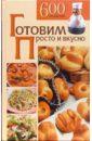 Воробьева Людмила Ивановна Готовим просто и вкусно. 600 рецептов е а бойко быстро вкусно просто всего 3 этапа и готово