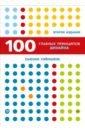 Обложка 100 главных принципов дизайна