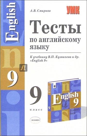 Смирнов английскому тесты гдз по