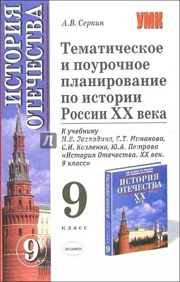 Гдз по истории россии 10 класс козленко