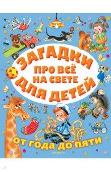 Купить Загадки про всё на свете для детей от года до пяти, Малыш, Стихи и загадки для малышей