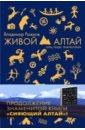 Обложка Живой Алтай