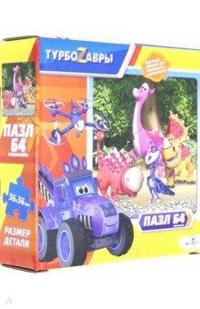 Купить Пазл-64. Турбозавры. Вид 2 (06393), Оригами, Пазлы (54-90 элементов)