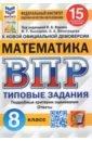 Обложка ВПР ФИОКО Математика 8кл. 15 вариантов. ТЗ