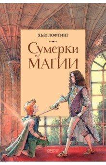 Купить Сумерки магии, Качели, Классические сказки зарубежных писателей