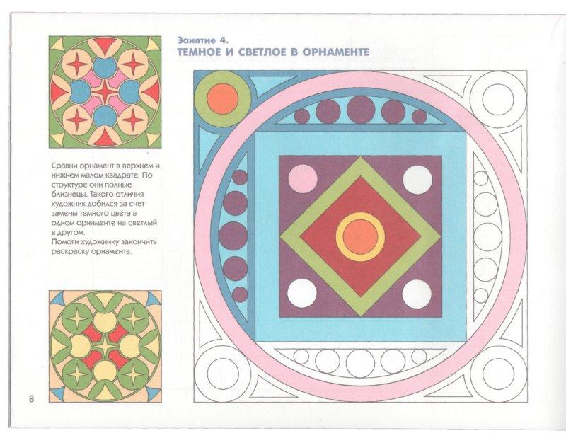Иллюстрация 1 из 19 для Разноцветные узоры. Рабочая тетрадь для детей 5-9 лет | Лабиринт - книги. Источник: Лабиринт