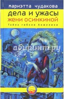 Дела и ужасы Жени Осинкиной. Книга первая: Тайна гибели Анжелики