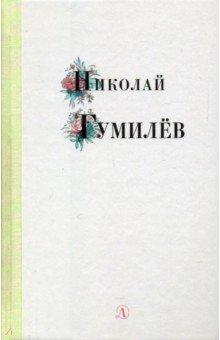 Купить Николай Гумилев. Избранные стихи и поэзия, Детская литература, Отечественная поэзия для детей