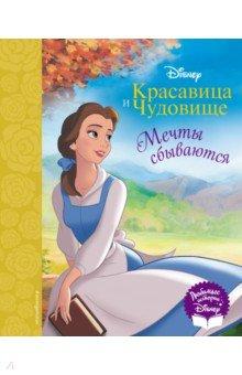 Купить Красавица и Чудовище. Мечты сбываются. Книга для чтения (с классическими иллюстрациями), Эксмодетство, Детские книги по мотивам мультфильмов и фильмов