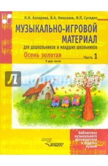 Музыкально-игровой материал для дошкольников и младших школьников. Осень золотая. Часть 1