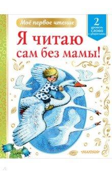 Купить Я читаю сам без мамы!, Малыш, Отечественная поэзия для детей