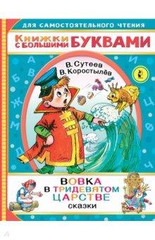 Купить Вовка в тридевятом царстве, Малыш, Сказки отечественных писателей